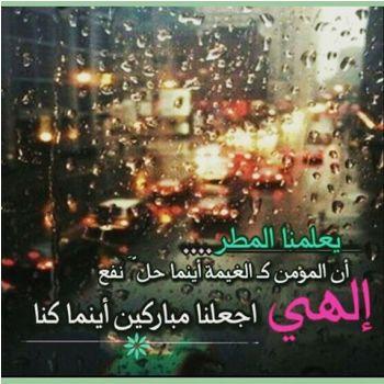 صور شعر عن المطر , اروع الكلمات عن المطر