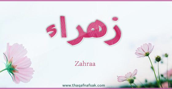 صورة صور اسم زهراء , اجمل الصور لاسم زهراء