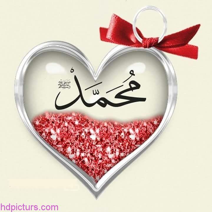 صور صور عن اسم محمد , اجمل الصور لاسم محمد