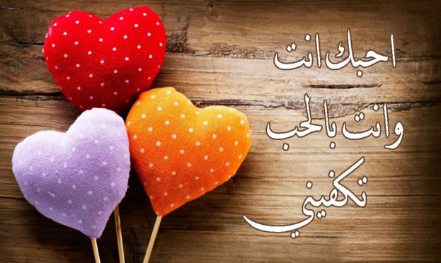 صورة صور احبك , اجمل الصور عن الحب