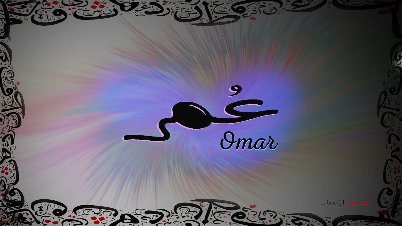 بالصور معنى اسم عمر , معانى الاسماء فى القاموس 1269