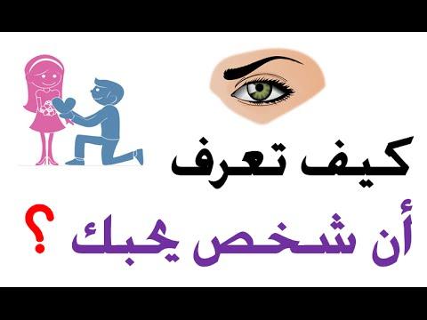 صورة كيف تعرف ان شخص معجب بك دون ان يتكلم , طريقة لمعرفة الشخص الذي يحبك