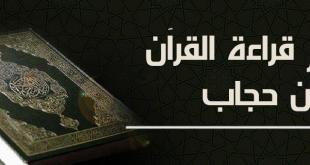 بالصور هل يجوز قراءة القران بدون حجاب , ما حكم قراءة القران بدون حجاب؟ 1327 1 310x165