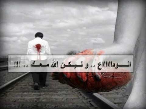 بالصور كلمات وداع حزينه , اكثر الكلمات الحزينة في الوداع 1332 8
