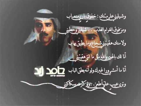 صور اشعار حامد زيد , اجمل القصائد لحامد زيد