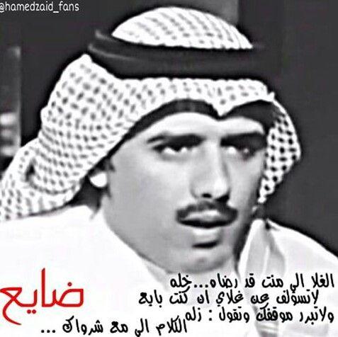 بالصور اشعار حامد زيد , اجمل القصائد لحامد زيد 1366 2
