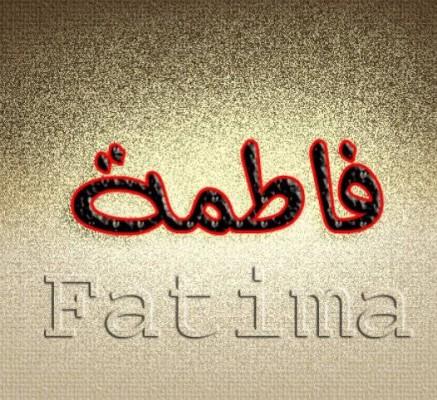 صورة صور عن اسم فاطمه , اجمل صور عن اسم فاطمة