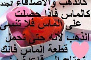 بالصور شعر عن الصديق , اجمل الكلمات عن الصديق 1388 10 310x205