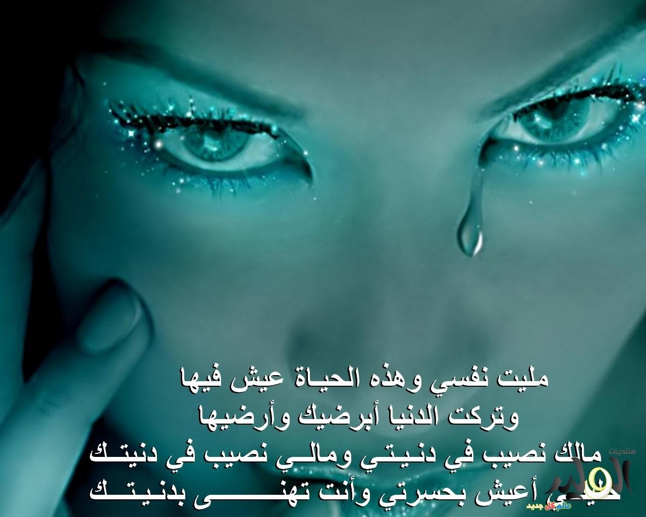 صورة كلام فراق وعتاب , اجمد الكلمات عن الفراق والعتاب