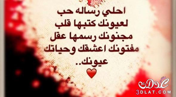 صورة رسائل غرام , اجمل الرسائل الغرامية