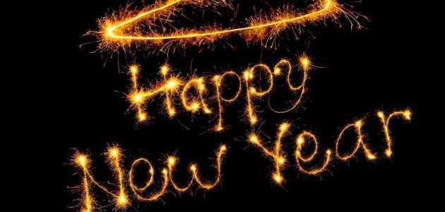 صورة كلام حلو عن السنه الجديده , اجمل الكلمات عن العام الجديد