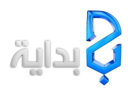 صوره تردد قناة بداية الجديد , التردد الجديد لقناة بداية الجديد