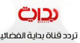 صورة تردد قناة بداية الجديد , التردد الجديد لقناة بداية الجديد