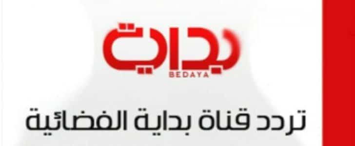 صور تردد قناة بداية الجديد , التردد الجديد لقناة بداية الجديد