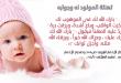 بالصور تهنئة مولود , احتفال بالمولود 1411 2 110x75