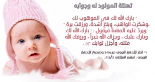 صورة تهنئة مولود , احتفال بالمولود
