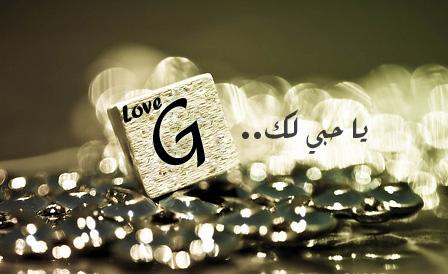 صورة صور حرف g , اشكال روعة لحرف g