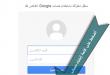 بالصور عمل ايميل جوجل , طريقة عمل ايميل على جوجل 1427 1 110x75