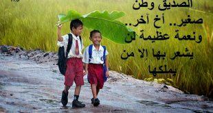 صوره كلام عن الصديق , عبارات تصف الصديق