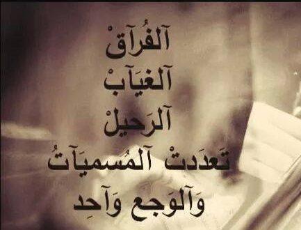 بالصور كلمات حزينه عن فراق الحبيب , تعبيرات حزينة عن الفراق بين الحبيبين 1437 1