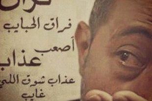 بالصور كلمات حزينه عن فراق الحبيب , تعبيرات حزينة عن الفراق بين الحبيبين 1437 10 310x205