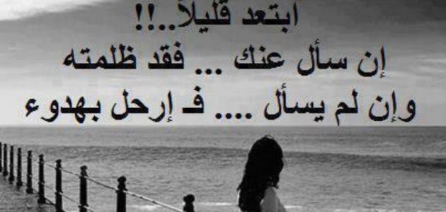بالصور كلمات حزينه عن فراق الحبيب , تعبيرات حزينة عن الفراق بين الحبيبين 1437 4