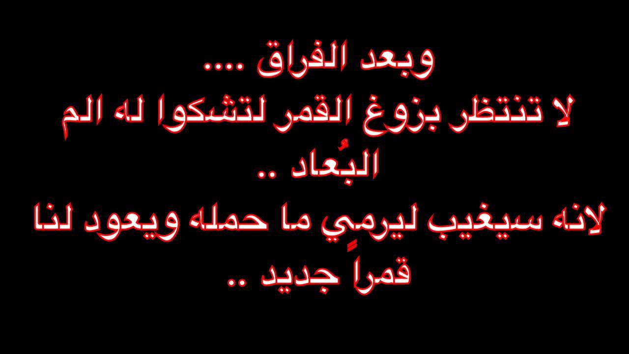 بالصور كلمات حزينه عن فراق الحبيب , تعبيرات حزينة عن الفراق بين الحبيبين 1437 5