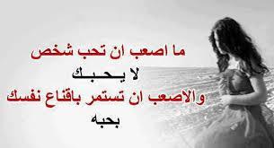 بالصور كلمات حزينه عن فراق الحبيب , تعبيرات حزينة عن الفراق بين الحبيبين 1437 7