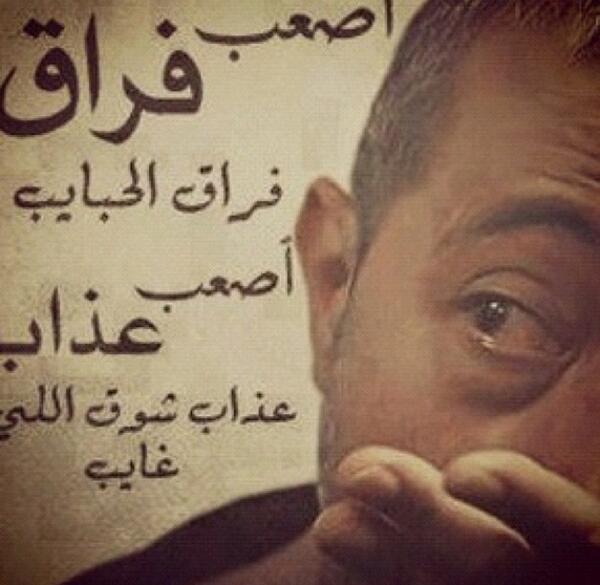 بالصور كلمات حزينه عن فراق الحبيب , تعبيرات حزينة عن الفراق بين الحبيبين 1437