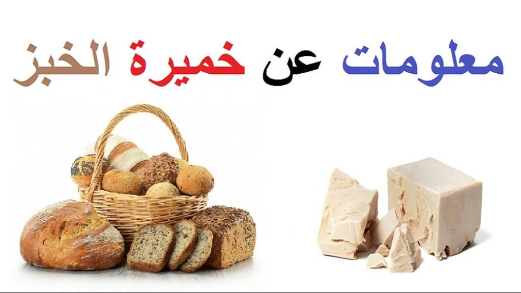 صور اضرار خميرة الخبز , المشاكل الصحية الناتجة من استخدام خميرة الخبز