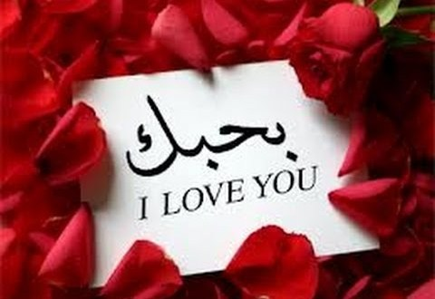 صور مسجات حب , رسائل حب وغرام