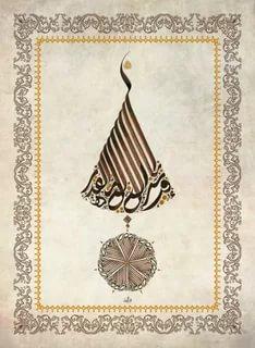 صور زخارف اسلامية , اروع الخطوط الاسلامية والزخارف العربية