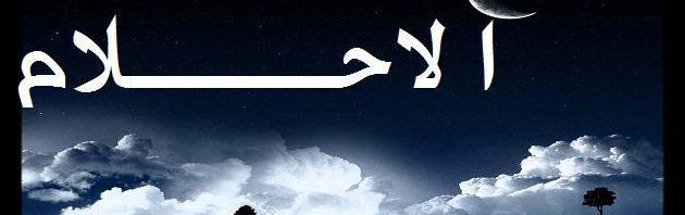 صوره تفسير حلم الدين , الدين فى الحلم