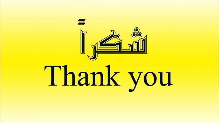بالصور كلمات شكر , ارق كلمات الشكر والعرفان 1468 2
