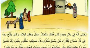 صورة قصص اسلاميه , اجمل مواقف اسلامية