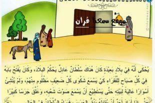 صوره قصص اسلاميه , اجمل مواقف اسلامية