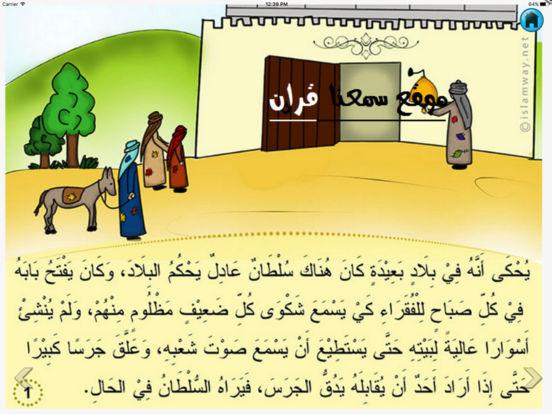 بالصور قصص اسلاميه , اجمل مواقف اسلامية
