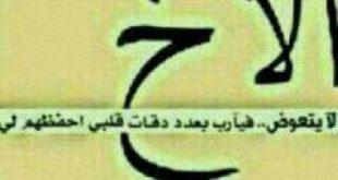 صوره شعر عن فراق الاخ , اشعار عن بعد الاخ