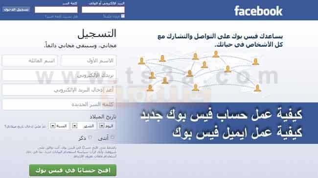 صورة كيف اعمل فيس بوك , طريقة انشاء حساب