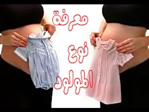 صورة الفرق بين حمل الولد والبنت , كيف اعرف نوع الجنين