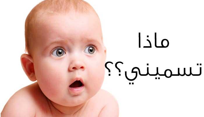 صورة اسامي اولاد 2019 , احدث الاسماء في الاولاد لهذا العام