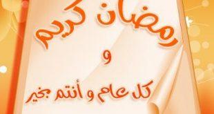 بالصور صور تهاني رمضان , اجمل صور رمضان 1558 10 310x165