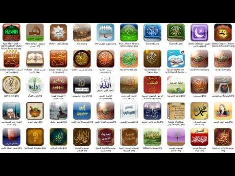 صورة برامج اسلاميه , افضل البرامج الاسلامية