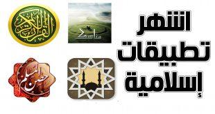 صوره برامج اسلاميه , افضل البرامج الاسلامية