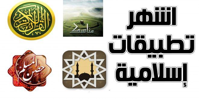 صور برامج اسلاميه , افضل البرامج الاسلامية