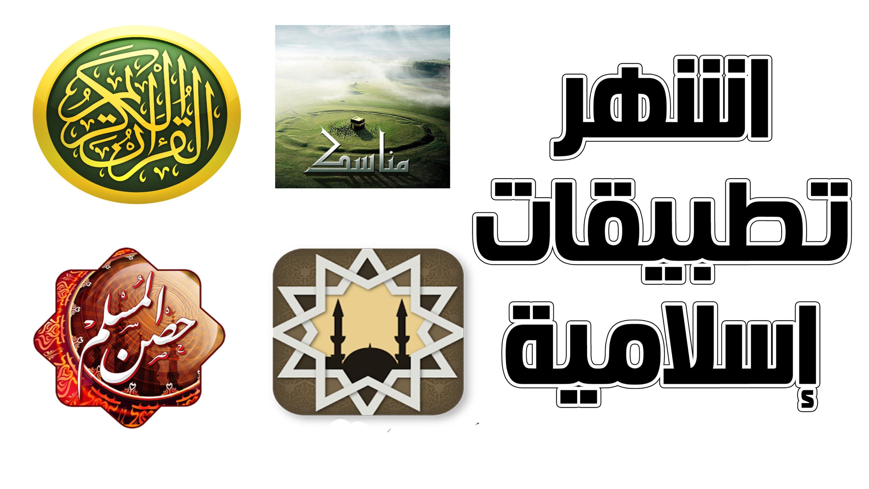 بالصور برامج اسلاميه , افضل البرامج الاسلامية 1573