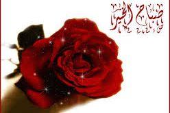 صوره ورد صباح الخير , صباح الخير على شكل الورد