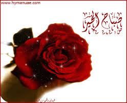 صورة ورد صباح الخير , صباح الخير على شكل الورد