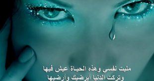 صوره كلام حزين جدا , اكثر الكلمات المعبرة عن الحزن