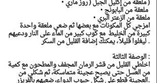 صورة وصفات لتخسيس الكرش , كيف تتخلص من الكرش